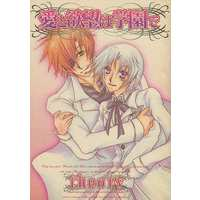 [Boys Love (Yaoi) : R18] Doujinshi - Novel - D.Gray-man / Lavi x Allen Walker (愛と欲望は学園で) / theory
