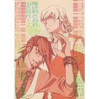 Doujinshi - TIGER & BUNNY / Kotetsu & Barnaby (I DON'T CARE WHAT HAPPENSAFTERWARDS!・改 後は野となれ山となれ!) / BAD INFLUENCE