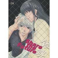 Doujinshi - Gintama / Gintoki x Katsura (Share the Future) / Road
