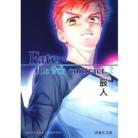 Doujinshi - Novel - Fate/hollow ataraxia / All Characters (Fate Series) (Fate the 9th contract 2) / 龍王陛下に叱られるから