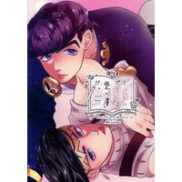 [Boys Love (Yaoi) : R18] Doujinshi - Jojo Part 4: Diamond Is Unbreakable / Jyosuke x Rohan (とっくにボクらは愛の虜だ。) / ハートを射抜いた