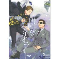 [Boys Love (Yaoi) : R18] Doujinshi - Kingsman: The Secret Service / Harry Hart x Eggsy (明晰夢アイオライト) / salmon pink