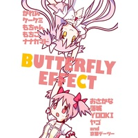 Doujinshi - Magia Record / Homura & Sayaka (【2冊セット】BUTTERFLY EFFECT【メロン限定特典付】) / デーツーモータース