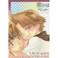 [Boys Love (Yaoi) : R18] Doujinshi - Manga&Novel - Anthology - Eyeshield 21 / Sakuraba Haruto x Shin Seijuro (きみはペット) / CHIROLCHOCO/兎乃里