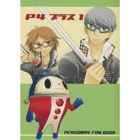Doujinshi - Persona4 / All Characters (Persona) (P4プラス1) / うにうにランド別館