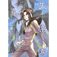 Doujinshi - Fafner in the Azure (/影木栄貴)失楽園) / Kozouya