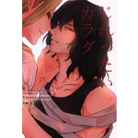 [Boys Love (Yaoi) : R18] Doujinshi - My Hero Academia / All Might x Aizawa Shouta (じれったいカラダ) / Eternal snow