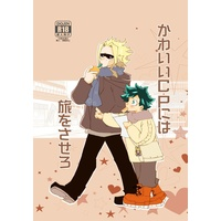[Boys Love (Yaoi) : R18] Doujinshi - My Hero Academia / All Might x Midoriya Izuku (かわいいCPには旅をさせろ) / いわばのさかな