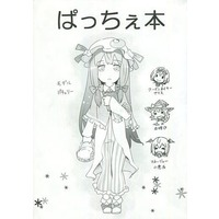 Doujinshi - Touhou Project / Patchouli Knowledge (ぱっちぇ本) / 犬屋敷!