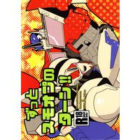 [Boys Love (Yaoi) : R18] Doujinshi - Transformers / Convoy & Optimas Prime & Smokescreen (ずっとスモオプのターン!!) / サークルけい