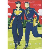 [Boys Love (Yaoi) : R18] Doujinshi - Jojo Part 4: Diamond Is Unbreakable / Higashikata Jyosuke (何も泣くこたねーだろ) / Nikolaschka