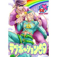 [Boys Love (Yaoi) : R18] Doujinshi - Anthology - Jojo Part 4: Diamond Is Unbreakable / Higashikata Jyosuke x Nijimura Okuyasu (ラブポーション69 *合同誌) / Billion Dollar