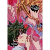 [Boys Love (Yaoi) : R18] Doujinshi - Manga&Novel - Anthology - My Hero Academia / All Might x Midoriya Izuku (お互い様のお疲れ様) / こうよう & 亀甲
