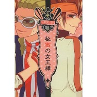 [Boys Love (Yaoi) : R18] Doujinshi - Novel - Inazuma Eleven / Kidou x Endou (秘密の女王様) / 吉蔵