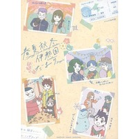 Doujinshi - Manga&Novel - Anthology - Inazuma Eleven Series (春夏秋冬 伊那国だより) / 伊那国中PTA