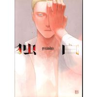 [Boys Love (Yaoi) : R18] Doujinshi - Hetalia / Germany & Prussia (独白 gestandnis) / OOPARTS