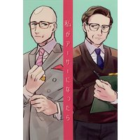 Doujinshi - Kingsman: The Secret Service / Harry x Merlin (私がアーサーになったら ☆キ●グスマン) / RIOT SHIELD