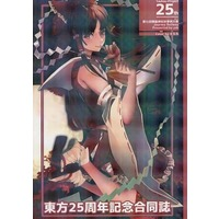 Doujinshi - Anthology - Touhou Project / Hakurei Reimu (東方25周年記念合同誌) / Journey Railway