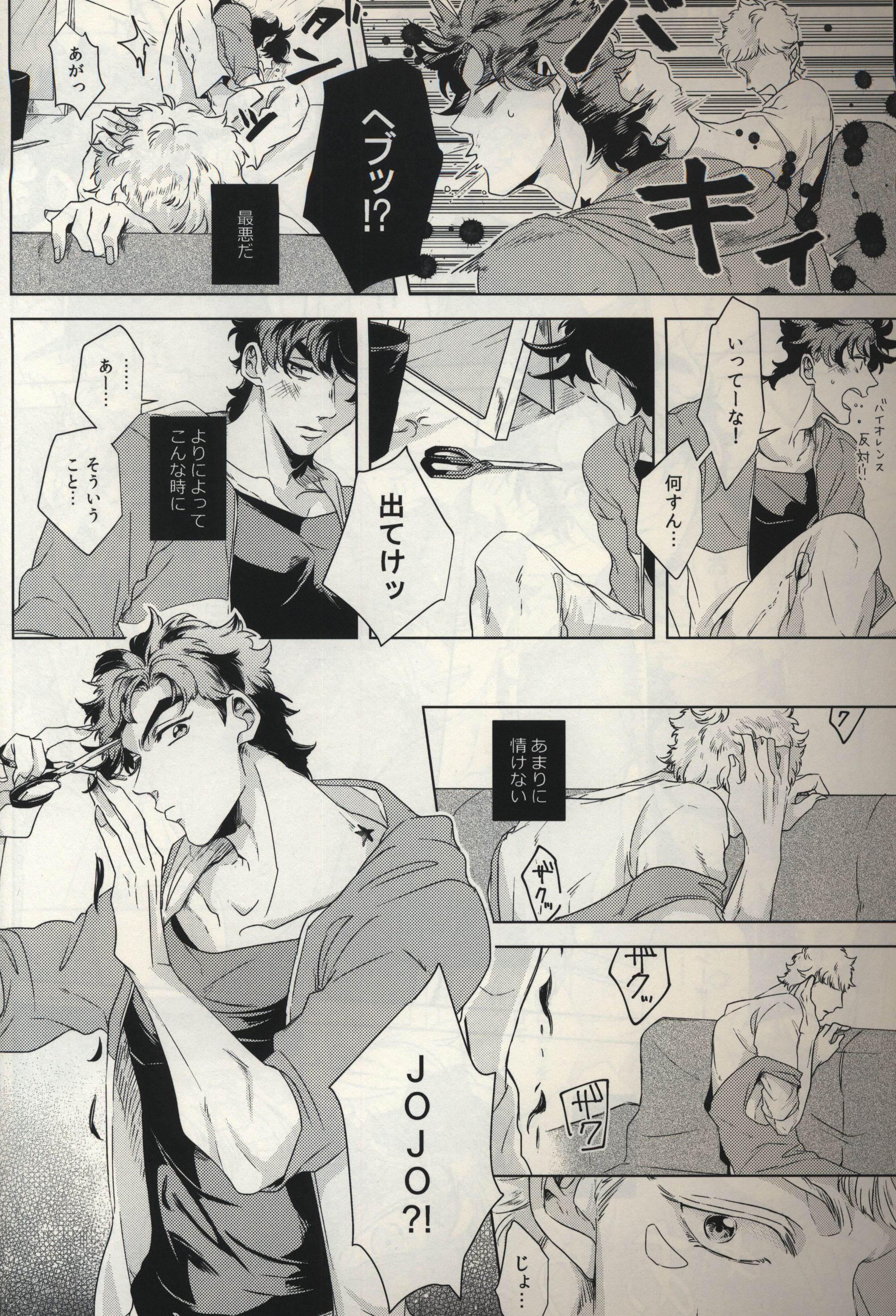 Doujinshi - Jojo Part 2: Battle Tendency / Joseph x Caesar (TWO SIDED LOVERS OMOTE*状態B) / Mayonaka