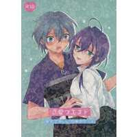 [Boys Love (Yaoi) : R18] Doujinshi - Novel - Ensemble Stars! / Shiina Niki x Ayase Mayoi (恋愛クエスト) / 棲み吐いた、