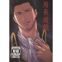 [Boys Love (Yaoi) : R18] Doujinshi - Novel - Gintama / Hijikata x Kondou (局長遊戯) / Melty Doll