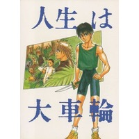 Doujinshi - Mobile Suit Gundam Wing (人生は大車輪) / ADIEMUS
