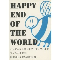 Doujinshi - Novel - Eyeshield 21 / Mizumachi Kengo x Kakei Shun (HAPPY END OF THE WORLD) / モンキーネオム
