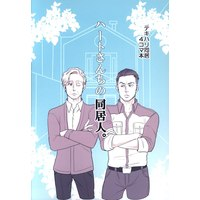 Doujinshi - Kingsman: The Secret Service / Harry Hart (ハートさんちの同居人。) / songster