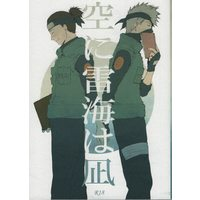 [Boys Love (Yaoi) : R18] Doujinshi - Anthology - NARUTO / Kakashi x Iruka (空に雷海は凪 *合同誌) / 恋におちるもの