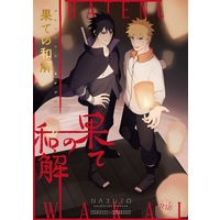 [Boys Love (Yaoi) : R18] Doujinshi - Manga&Novel - Anthology - NARUTO / Sasuke x Naruto (果ての和解) / tagiLatte