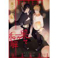 [Boys Love (Yaoi) : R18] Doujinshi - Manga&Novel - Anthology - NARUTO / Sasuke x Naruto (果ての和解) / tagirase
