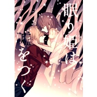 Doujinshi - Fafner in the Azure (眠り姫は嘘をつく) / sokono