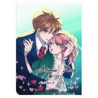 [Boys Love (Yaoi) : R18] Doujinshi - Final Fantasy V / Butz (Artemis Drop 〜現パロver〜) / sayuri@crAaD...