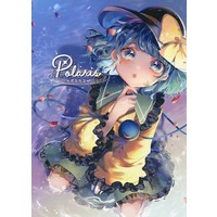 Doujinshi - Illustration book - Touhou Project / Komeiji Koishi (Polaris ポラリス) / ネムリヒメ症候群