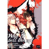 [Boys Love (Yaoi) : R18] Doujinshi - Gintama / Hijikata x Gintoki (Who'u bell the cat ☆銀魂) / 麒麟