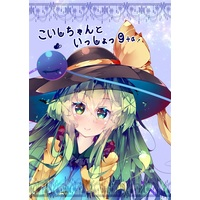 Doujinshi - Illustration book - Touhou Project / Komeiji Koishi (こいしちゃんといっしょっ9+α) / 観想地