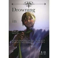 [Boys Love (Yaoi) : R18] Doujinshi - Novel - Anthology - Meitantei Conan / Amuro Tooru (Drowning in the scorching heat) / 花と鈴