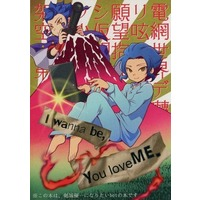 Doujinshi - Inazuma Eleven Series (I wanna be you love ME) / 竹○屋・急にイナズマが来たので