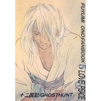 Doujinshi - Ghost Hunt (LOVE&PEACE) / 王様三昧。
