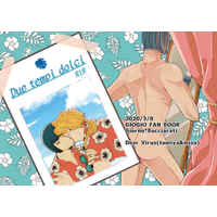 [Boys Love (Yaoi) : R18] Doujinshi - Novel - Jojo Part 5: Vento Aureo / Giorno x Bucciarati (Due tempi dolci) / Dear Virus