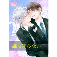 [Boys Love (Yaoi) : R18] Doujinshi - Prince Of Tennis / Niou & Rikkai University of Junior High School & Yagyuu Hiroshi (【28】誰も知らない) / おきつね帝国
