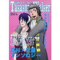 Doujinshi - Manga&Novel - Anthology - Gintama / Takasugi x Kondou (高近ウォーカー Takakon Walker) / At.Number26