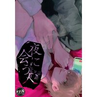 [Boys Love (Yaoi) : R18] Doujinshi - Anthology - Gintama / Hijikata x Okita (夜に会う人 *合同誌*状態B) / AG21g