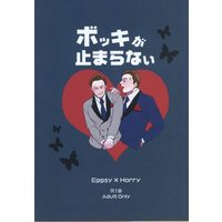 [Boys Love (Yaoi) : R18] Doujinshi - Kingsman: The Secret Service / Eggsy x Harry Hart (ボッキが止まらない) / Peach And Egg
