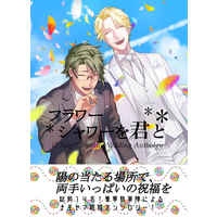 Doujinshi - Novel - Anthology - IDOLiSH7 / Rokuya Nagi x Nikaidou Yamato (フラワーシャワーを君と) / 氷月花 他
