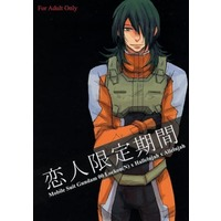 [Boys Love (Yaoi) : R18] Doujinshi - Mobile Suit Gundam 00 (恋人限定期間) / Lost