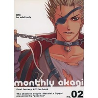 [Boys Love (Yaoi) : R18] Doujinshi - Final Fantasy Series (monthly akagi no.02) / gozo-lop