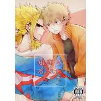 [Boys Love (Yaoi) : R18] Doujinshi - Novel - My Hero Academia / Bakugou Katsuki x All Might (そして恋を知る) / 江尾