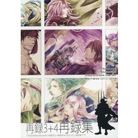 Doujinshi - Omnibus - Dissidia Final Fantasy / Warriors of Light & Prishe (再録3+4再録集) / Mr.Hamlet