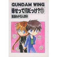 Doujinshi - Mobile Suit Gundam Wing (幸せって何だっけ?11) / Bozira